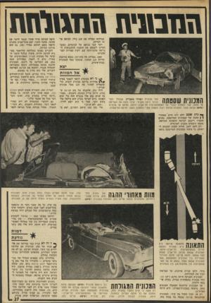 העולם הזה - גליון 1833 - 18 באוקטובר 1972 - עמוד 27 | מזבמית ודתמוחת שגילחה מעליה את הגג כולו, העיפו! אותו למרחק. רעד עבר בגופם של הנוכחים, כאשר דמיינו לעצמם את עוצמת ההתנגשות הנוראה שהתרחשה שם, דקות ספורות לפני