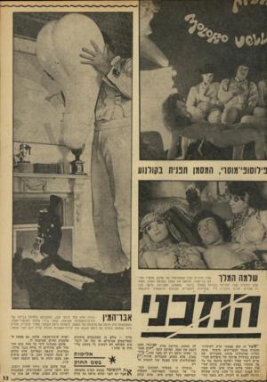 העולם הזה - גליון 1833 - 18 באוקטובר 1972 - עמוד 33 | פילוסופי־מוסרי, המסמן תפנית בקולנוע שלמה המלך אחת מהזיות המין המטורפות של אלכם, תלמיד התיכון בן־זמננו, הרואה את עצמו כשלמה המלך, המת־עלם בחברת שתי יהודיות
