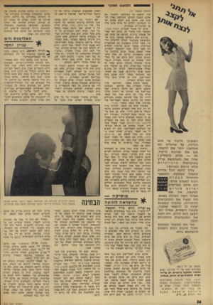 העולם הזה - גליון 1833 - 18 באוקטובר 1972 - עמוד 34 | הפו שע ה מכני 1 (המשך מעמוד )33 סרי, לוחצת על השילטון להחזיר אלכם למצבו הקודם. השילטון נאלץ שות זאת. אלכם שוב ילגום סקלב, זין לבטהובן ויחלום על איזה אונס או