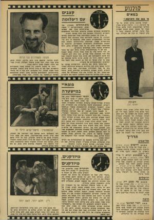 העולם הזה - גליון 1833 - 18 באוקטובר 1972 - עמוד 35 | קולנוע ב מ אי ם מגנבאת היציחזק? לצורך פירסום סירטו החדש של אלפי היצ׳קוק, פרנזי, שיוקרן בקרוב בארץ, החליטו הפירסומאים להכין פלקט בגודל טבעי של הבמאי שהוא הכוכב
