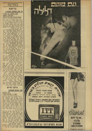העולם הזה - גליון 1833 - 18 באוקטובר 1972 - עמוד 36 | במדינה ב רי או ת מיבאוהחודה האמיתי בגל? ביכסיד בין משרדי הבריאות והאוצר עוכבה פתיחת בגיין בי״ח חדש שבע שנים נילחם הד״ר ג׳ורג׳ הין לי. מנהל מחלקת הילדים,