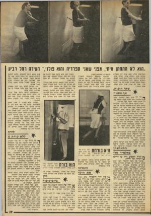 העולם הזה - גליון 1833 - 18 באוקטובר 1972 - עמוד 39 | הוא לא התחתן איתי, מבני שאני סנוויה והוא פולני,־׳ העיוה וחל וניע השלושים שלה, שגם פניה היו מוצלים בכובע ענק .״תצלם אותו, תצלם אותו, שיידעו כולם מי הוא,״ זעקה