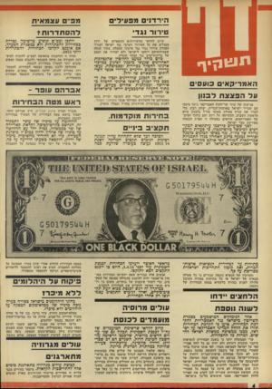 העולם הזה - גליון 1833 - 18 באוקטובר 1972 - עמוד 4 | הירדניםמפ עי ל מפי׳ עצמאית ירוד נג די להסתד רו ת * קרוב לוודאי שהשירותים החשאיים של ירדן מנצלים את גל הטירור הערבי נגד ישראל לצורך הפעלת טירור נגדי נגד ארגוני