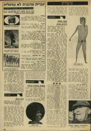 העולם הזה - גליון 1834 - 25 באוקטובר 1972 - עמוד 11 | סי קו ר ת מר אלמוני שונא את מר פלמוני. מר פלמוני שונא את מר שלמוני, ומר שלמוני שונא את אלמוני. מצב טבעי ומובן בהחלט בחברה המודרנית. אילו היו ה־אדוניס סתם