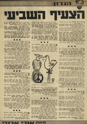 העולם הזה - גליון 1834 - 25 באוקטובר 1972 - עמוד 13 | הצעיף ה שביעי ך *#יקודה שד שלומית מלהיב את דמיון האנושות 1מזה אלפיים שנה. העלמה הנ״ל, נכדתו של הורדום הגדול, הופיעה בפני אביה החורג, הורדוס אנטיפטד, במסיבת