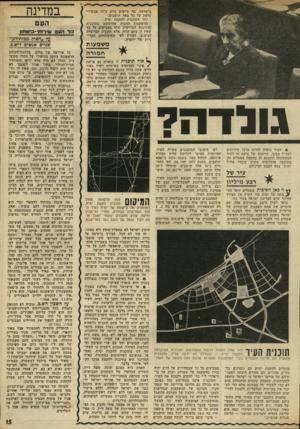 העולם הזה - גליון 1834 - 25 באוקטובר 1972 - עמוד 15 | בישראל, בה קיימים כיום כ־ 17 מכשירי טלפון על כל מאה תושבים. זוהי התוכנית להקמת ימית. ההשקעות הרבות שהושקעו בתוכנית והתיכנון המדוקדק שלה מצביעים על כך שאין זו