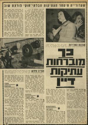 העולם הזה - גליון 1834 - 25 באוקטובר 1972 - עמוד 23 | רים בקשר למשלוחים של משכית. וירשובסקי לא היה מוכן להשלים עם מימצאי החקירה הפנימית ועם נסיו־נות ההשתקה של הפרשה. לפני ש פרש ממועצת הקרן לפני ארבעה חודשים, בתום