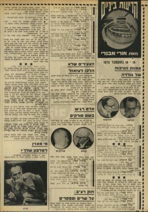 העולם הזה - גליון 1834 - 25 באוקטובר 1972 - עמוד 30 | תוסיק מוכי: לפי דעתה, הוא לא קייס. גולדה: דו־שיח כזה אני מבינה ! ובכן, כל יהודי שאינו מתוסבך, יודע בדיוק | | מה פירוש הדבר. נימוק מעניין בפי ראש־הממשלה — מי