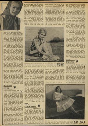העולם הזה - גליון 1834 - 25 באוקטובר 1972 - עמוד 33 | לפנסיה מוקדמת בגלל מחלת עצבים. קצת מהעצבים עשתה לו דבורה, בתו בת ה־ .15 היו לו שישה ילדים. ארבעה מהם, ברוך־השם, נישאו והקימו משפחות. בבית נשארו רק שניים: דבורה