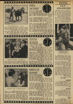 העולם הזה - גליון 1834 - 25 באוקטובר 1972 - עמוד 35 | קולנוע סרטים מ־שגל כשל1שה מ*מד בעולם חדש אמיץ תיאר אלדום האקסלי, בין שאר חזיונות העתיד שניבא, גם את החש־נוע: קולנוע שבו אתה לא רק רואה את הסרט, אלא גם חש ומריח