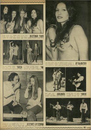 העולם הזה - גליון 1834 - 25 באוקטובר 1972 - עמוד 38 | חצו המינות לאחר הבחירה. מימין לשמאל: דבי אביגזר. סגנית ראשונה ארלט בן־רובי. רוקי המלכה. סגנית שנייה עליזה קליין, הג׳ינג׳ית התוססת, וסיכל יעקב, שזכתה בתואר