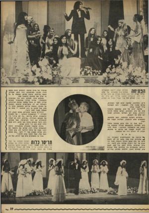 העולם הזה - גליון 1834 - 25 באוקטובר 1972 - עמוד 39 | בפתיחת הערב, דיגמנו המועמדות שמלות־ערב מפוארות של סלון טוויגי קארין, תוך שהן מלוות בשירה את הזמר צבי׳קה פיק. חלק מהשמלות תוכננו על־ידי דאן פייר. למטה: עורך