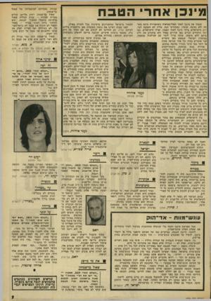 העולם הזה - גליון 1834 - 25 באוקטובר 1972 - עמוד 9 | טיו בן א חרי ה טב ח עזבתי את מינכן לאחר האולימפיאדה כשהאווירה היתה מתו חה ולא נעימה. עכשיו, כשחזרתי הנה. עדיין לא השתנה דבר. רוב הישראלים ברחו תיכף לאחר האסון,