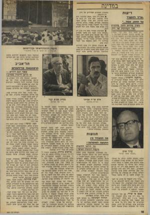 העולם הזה - גליון 1835 - 1 בנובמבר 1972 - עמוד 18 | כחומרת שוד העתיקות שר דיין יש מקום לומר כמה דברי הבהרה על המושג גניבות המופיע לאחרונה במדורי החדשות בעתונים. … אם שוד העתיקות של משה דיין אינו עילה לסקנדל, הרי
