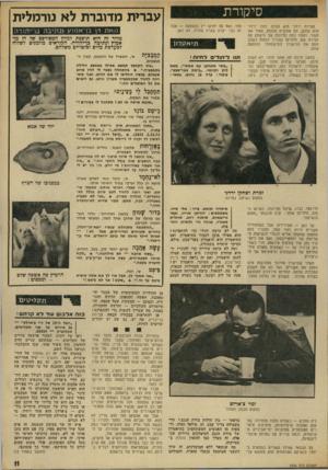 העולם הזה - גליון 1836 - 8 בנובמבר 1972 - עמוד 11 | סיקורת טמירה ירדני היא זמרת. דודו ירדני הוא שחקן. הם אוהבים אמנות, ואחד את השני. לאחר כמה נסיונות של מישחק פה ושירה שם, החליטו שצריך לנסות לשלב פעם את הכישרון