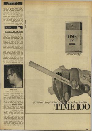 העולם הזה - גליון 1836 - 8 בנובמבר 1972 - עמוד 12 | סיקדרת (המשך מעמוד ) 11 אילולי ההוצאה המצחיקה של האלבום, היה צורך לרוץ לרכוש את האוסף הנו כחי, שצריך היה לכלול את מיטב הצ לחותיו של צ׳ארלס, החל ממה אמרתי