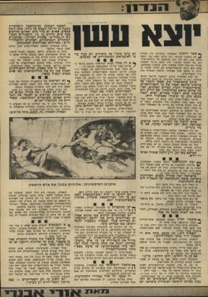 העולם הזה - גליון 1836 - 8 בנובמבר 1972 - עמוד 13 | יוצא אשר התכונן האפיפיור גרגוריוס ה* 9להחזיר את נישמתו לבוראו. קינן בלינו חשש כבד. השנזז היתה . 1241 הוא היה נתון בעיצומה של מילחמת־אית־נים נגד הקיסר הגרמני.
