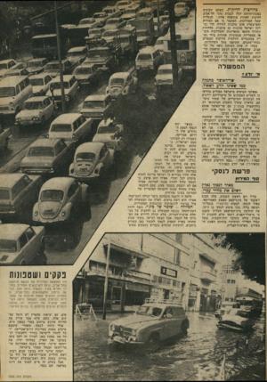 העולם הזה - גליון 1836 - 8 בנובמבר 1972 - עמוד 15 | כחולצות הדוקות. כשהם תקועים במכוניותיהם יכלו רבבות נהגי תל־אביג להינות לפחות מתופעה אחת: הנערות שעל המדרכות. הסתבר כי אם העיריה והמישטרה אינן מוכנות לחורף, הרי