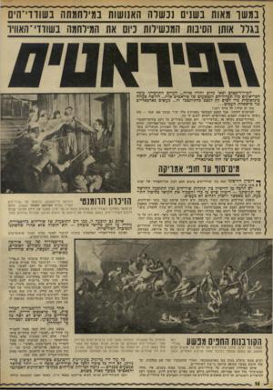 העולם הזה - גליון 1836 - 8 בנובמבר 1972 - עמוד 16 | במשך מאות בשנים נכשלה האנושות נמירחמתה בשוודי־הים בגרר אותן הסיבות המכשילות כיום את המילחמה בשודדי־האוויר הטירוריסטים יצאו מלוב וחזרו אדיה ...העולם התרבותי