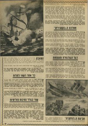 העולם הזה - גליון 1836 - 8 בנובמבר 1972 - עמוד 17 | ועצמאית. פרק זה נושא את שמם של ה״בוקאנירים״ — גיבורי רוב הסרטים הרומנטיים של שודדי־הים של ימינו. הבוקאנירים היו חבורה של הרפתקנים בריטיים, צרפתיים, הולנדיים