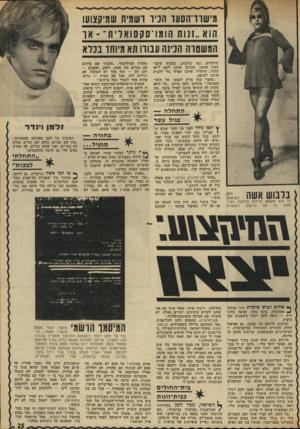 העולם הזה - גליון 1836 - 8 בנובמבר 1972 - עמוד 25 | בתחילה, ניסה הרופא את זלמן מההומוסקסואליות שלו, הכ נים אותו למחלקתו בבית־החולים. … לא הזכירו את המילה הומוסקסואליות.״ מגן־הזיכרון, התקדם זלמן לתל-אביב.