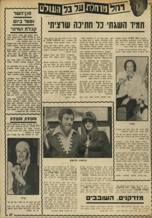 העולם הזה - גליון 1836 - 8 בנובמבר 1972 - עמוד 27 | מו 1ל ת ₪ה £ה1נולם תגיד השגתי נו חתיכה שרציתי כשיעזוב ז׳אן טסיני, מנהל טיפניס בישראל ב־ 13 החודשים האחרונים, את הארץ בימים הקרובים — הוא יוכל לומר, כאותו רומאי