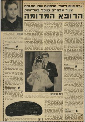 העולם הזה - גליון 1836 - 8 בנובמבר 1972 - עמוד 29 | ערב סיום לימוד׳ הרפואה שלו התגלה צעיר מבת־יס כגוכד בעד־וותק הרופא ה מ דו מ ה ושנה כן־צנני עמדה פעורת־פה ו־ \£/שמטה מידיה את המיכתב, בו קר אה• היה זה מיסמך רשמי