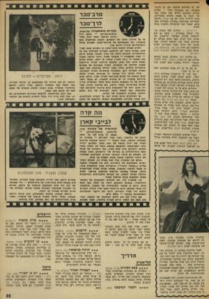העולם הזה - גליון 1836 - 8 בנובמבר 1972 - עמוד 35 | --מה, גם בסרטים שהוצגו שם, גם ברמת־ההקרנה וגם במערכת הקול — מחליף בעלים ומתכונן לחדש ימיו כקדם (כא שד הוצגו בו באמת סרטים מובחרים): בסוף החודש יציגו שם את