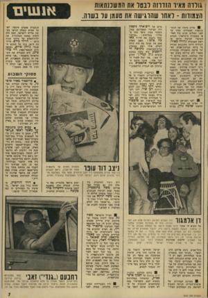 העולם הזה - גליון 1836 - 8 בנובמבר 1972 - עמוד 7 | גווו ה מאיו הזדהה דב טו את המשכנתאות הצמודות ו א חו שהוגישה את טעמו ו 1ל נ שו ה. מדוע ביטלו את המש כנתאות הצמודות שהיו עד לפני כשלוש שנים עול לאל פי משפחות