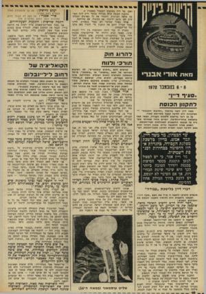 העולם הזה - גליון 1837 - 15 בנובמבר 1972 - עמוד 10 | ואכן, מר דיין משתמש למכביר בסמכות זו. מתקנון הכנסת עולה בבירור שהשר חייב לתת תשו בה מלאה ועניינית, ולמסור את כל הפרטים המבוק שים לפי מיטב ידיעתו, אם בקיצור, אם