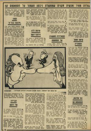 העולם הזה - גליון 1837 - 15 בנובמבר 1972 - עמוד 15 | היא כוללת את כל היריבים: • ממשלת ישראל היא המעוניינת העיקרית בשמירה על המצב הנוכחי, ה מאפשר לה לדבר עד בוש על שלום, תוך שהיא הופכת באיטיות ובעיקביות את כל