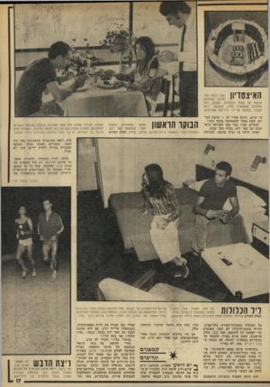 העולם הזה - גליון 1837 - 15 בנובמבר 1972 - עמוד 17 | האיצטדיון שבו זכתה שח־נזורוב בשיאיה, הונצח על עוגת הכלולות. העוגה, כמו לזוג החתונה המפוארת כולה, הוענקה הצעיר במתנה על־ידי ידידיהם המרובים. כך קרוב. ותיכף אחרי