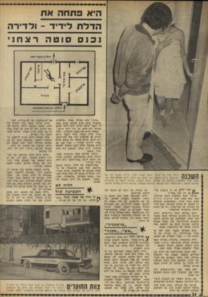 העולם הזה - גליון 1837 - 15 בנובמבר 1972 - עמוד 24 | היא פתחה את הדלת לידיד -ולדירה נכנס סוטה רצחני דזל׳ /ד־׳קד׳ד/ד־. חדד רינה שלף בת ה־ ,26 רווקה שגרה לבדה בדירה סמוכה לזו של ה 1ך 7 1 1 הנרצחת, ברגע ובאופן שבו