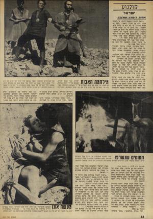 העולם הזה - גליון 1837 - 15 בנובמבר 1972 - עמוד 34 | יגאל מוסינזון הבחין בייחוד הסיפורי של הפרק עוד לפני שנים רבות, והפכו לנובילה קצרה, שהתפתחה מאוחר יותר להצגה בתיאטרון האוהל. מן הבמה הגיע הסיפור לבד הקולנוע,
