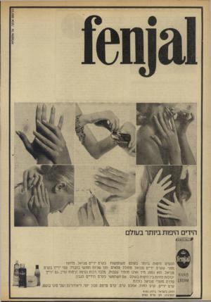 העולם הזה - גליון 1837 - 15 בנובמבר 1972 - עמוד 36 | הידים היפות ביותר בעולם הנשים היפות ביותר בעולם משתמשות בקרם ידיים פנז׳אל. מדוע? מפני שקרס ידיים פנז׳אל מחולל פלאים. תוך שניות תחושי בהבדל. עסי ידייך בקרם