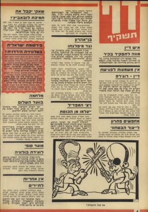 העולם הזה - גליון 1837 - 15 בנובמבר 1972 - עמוד 4 | הישראלי העוסקות בייצור ביטחוני. נוכח התמשכותה של הפסקת־האש ונובח ירידה בייצוא ביטחוני לחו״ל כשל צימצום הביקוש, נוצר מצב שבעוד שהשוק האזרחי זועק למומחים בתחומי