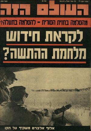 העולם הזה - גליון 1839 - 29 בנובמבר 1972 - עמוד 1 |