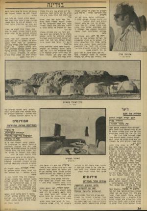 העולם הזה - גליון 1839 - 29 בנובמבר 1972 - עמוד 25 | במדינה ראשונים של האדם היו עגולים. האיגלו, סוכת האינדיאני, האוהל — כל אלה אינם מרובעים. ״הטכנולוגיה החדשה חוזרת לקו העגול. קרונות, מכוניות, מטוסים, בתים —