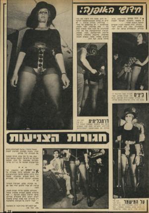 העולם הזה - גליון 1839 - 29 בנובמבר 1972 - עמוד 26 | < ה היה כמוכן בלתי־נמנע, ברגע 1שהאשה הראשונה הסכימה לעקרון האופנה הנסוגה לאחור: בתחילה, חזרה האופנה לשנות העשרים הנוסטלגיות. עתה, היא חוזרת לימי־הביניים,