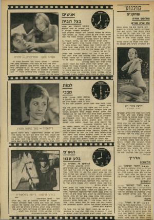 העולם הזה - גליון 1839 - 29 בנובמבר 1972 - עמוד 36 | קולנוע שחקנים פולנסח > 1ח״ה א ח שרון ט א״ ט רומן פולנסקי הוא אחד מאותם במאים שמצליחים להישאר בחדשות גם כשאינם עושים סרטים. אחרי מקבאת הוא עשה בסך הכול סרט