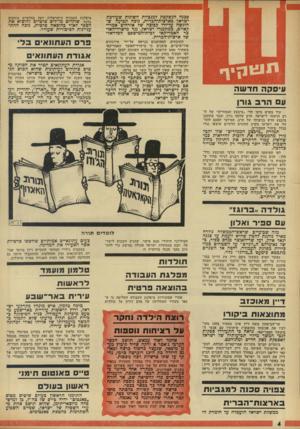 העולם הזה - גליון 1839 - 29 בנובמבר 1972 - עמוד 4 | סבנה הנשקפת למגביות השונות שעורכת ישראל כארצות־הכרית, נובח תביעה שהוגשה על-ידי קבוצה של אזרחים אמריקאיים, ממתנגדי ישראל. נגד מישרד־האו צר האמריקאי לכית-המישפט