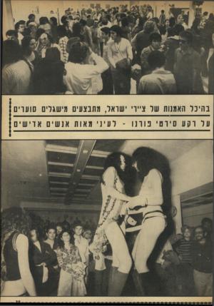 העולם הזה - גליון 1839 - 29 בנובמבר 1972 - עמוד 40 | בהיכר האמנות שר צ״ד׳ שואל, מתבצעים מישגרים סוערים על רקע סירט ׳ פורנו -ר עי ני מאות
