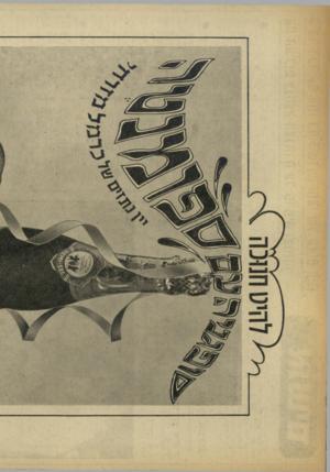 העולם הזה - גליון 1839 - 29 בנובמבר 1972 - עמוד 8 |