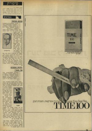 העולם הזה - גליון 1841 - 13 בדצמבר 1972 - עמוד 12 | סיקורת (המשך מעמוד )11 הסצינות כי לונה מכונות סרארי חדשה והוא קורע טימה את הכבישים ,״כמו ג׳ייחס דין״ .למען האמת ההיסטורית כדאי לציין: דין המנוח נהג דווקא