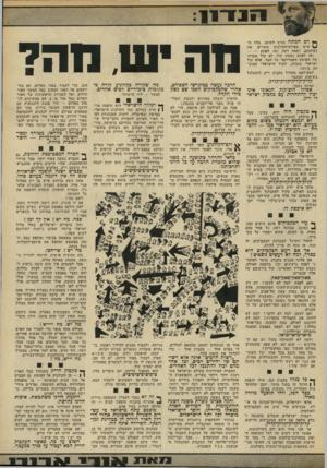 העולם הזה - גליון 1841 - 13 בדצמבר 1972 - עמוד 13 | ודג *1 1 ו ו ון ₪ 1141 ** רט המתח מגיע לשיאו. אלף ה־ ^ איש באולם־הקולנוע עוצרים את נשימתם. דממה דקה. ואז, לפתע -- ואז לפתע נשמע קול. לא קול אקדחו של הפושע