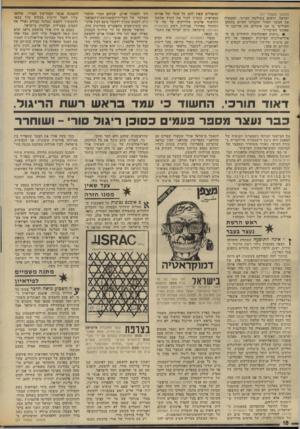 העולם הזה - גליון 1841 - 13 בדצמבר 1972 - עמוד 18 | (המשך מעמוד )17 ישראל, רואים בשילטון הציוני, המבטיח את המשך הסדר החברתי הקיים בתחום הפוליטי בו אנו פועלים, את אוייבנו הטאקטי העיקרי!״ !• ״ניתוק האוכלוסיה