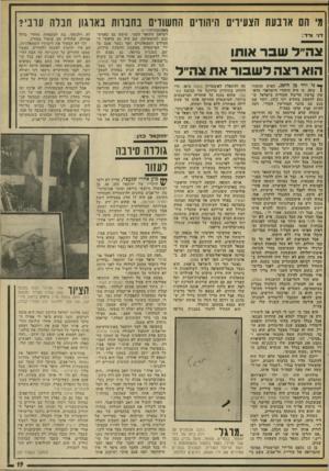 העולם הזה - גליון 1841 - 13 בדצמבר 1972 - עמוד 19 | ג׳ הם אונעת הצעירים היהודים החשודים בחבוות בארגון חברה עוני? דו ורד: צה״לשבר אותו הוא רצהלש בו ראת צהי׳ל ^ ני ורד כן ה* ,28 האיש החשוד 1עתה, כי היה היהודי