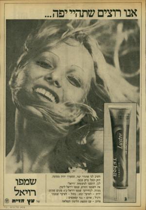 העולם הזה - גליון 1841 - 13 בדצמבר 1972 - עמוד 5 | אנו רוצים שתהיי יפה חשוב לנו שתהיי יפה, ש שעדך יהיה מטופח, חזק ובעל ברק טבעי. לכן, הוספנו למשפחת ״רויאל׳ את השמפו החדש, שמפו ״רויאל״ לימון. מעתה, לבחירתן