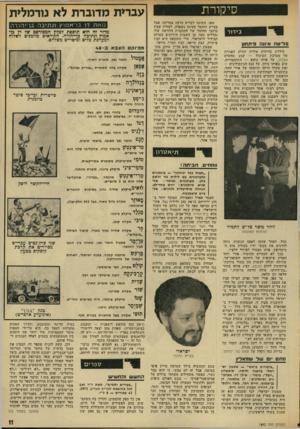 העולם הזה - גליון 1842 - 20 בדצמבר 1972 - עמוד 11 | סיקורת בידור פ לי ט ה איווה פ־תחון סידרת בדיחות אודות החלק האחרון של מערכת העיכול — קטע מהסרט שבלול, על אותו נושא — התחכמויות, שוב באותו כיוון, על כנם
