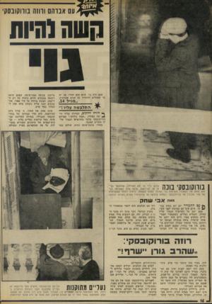 העולם הזה - גליון 1842 - 20 בדצמבר 1972 - עמוד 16 | עם אנוהס והזה בוהקובסקי חשה וחיות פעם היה גוי. היום הוא יהודי, אך יש מי שהחליט להחזירו 53 שנים אחורנית. ״מגיל , 14 התלב שה עליו!״ ^ חז רהלל וקוב, העיירה שליד